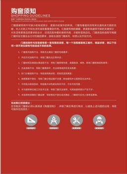 新河节能门窗电子画册