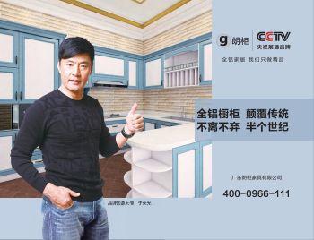 广东朗柜铝制家具画册,电子画册期刊阅读发布