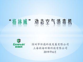 动态空气消毒机HAD-209A 电子书制作软件