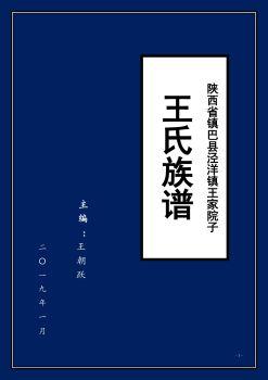 01王家院子王氏族谱(印刷版1)电子宣传册