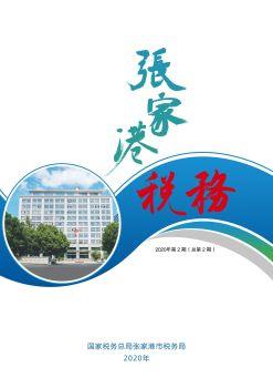 张家港税务电子期刊(第2期)