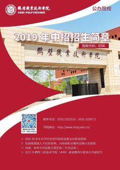 鹤壁职业技术学院2019年五年一贯制大专招生简章电子宣传册