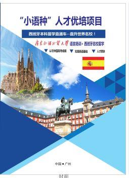 广外西班牙留学直通车电子书