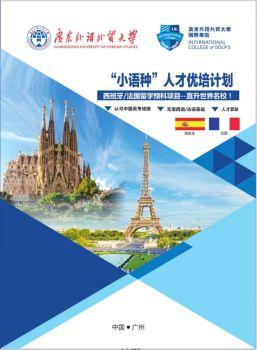 广外国际学院西班牙/法国留学预科招生简章电子宣传册