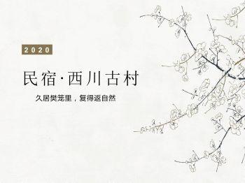 民宿·西川古村电子画册
