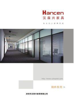 深圳市汉森兴家具有限公司电子画册