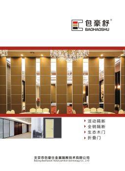 北京市包豪仕金属隔断技术有限公司电子画册