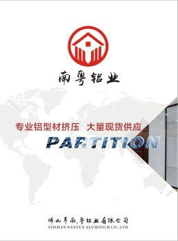 南粤铝业电子画册