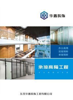 东莞华鑫装饰工程有限公司电子画册