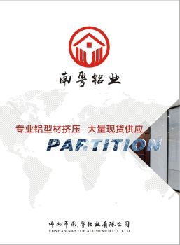 南粤铝业电子画册-2