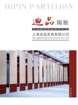 上海迪品家具有限公司电子画册