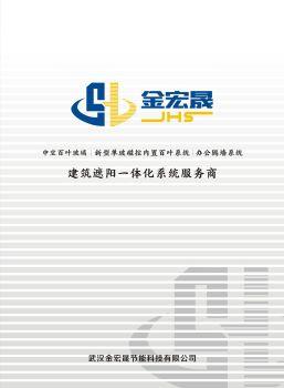 金宏晟-建筑遮阳一体化系统服务商宣传画册