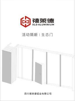 四川禧莱德铝业有限公司电子画册