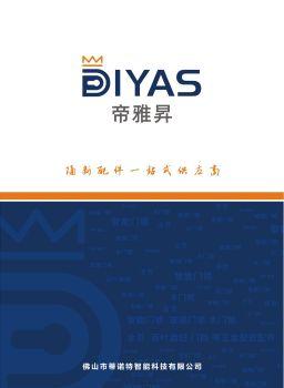 帝雅昇-隔断配件一站式供应商宣传画册