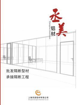 上海丞美铝材有限公司电子画册
