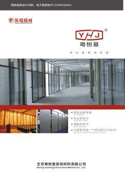 北京粤恒基装饰材料有限公司 电子书制作软件