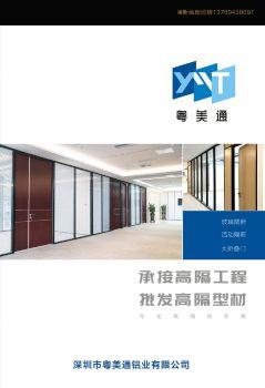 粤美通铝业电子书
