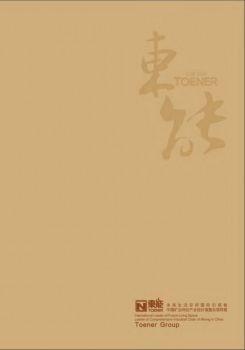 东能集团画册,3D翻页电子画册阅读发布平台