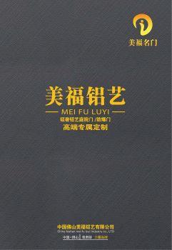 美福铝艺电子书