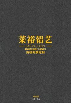 莱裕铝艺电子宣传册