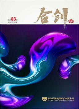 朗驰机电合创内刊2021第一期(总第3期)