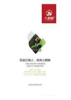 2018年火麒麟产品手册