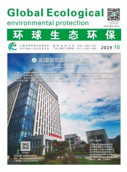 《环球生态环保》10月杂志,3D翻页电子画册阅读发布平台
