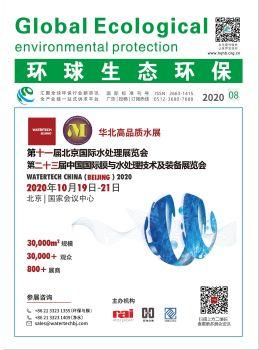 《环球生态环保》2020年8月电子杂志 电子书制作软件