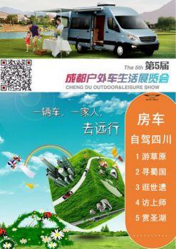 川西房车自驾设计线路(欢迎商务合作)电子画册