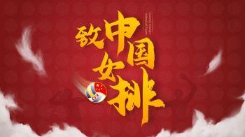 中國女排,在線數字出版平臺