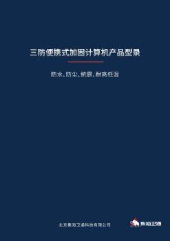 三防便携式加固计算机产品型录2.0,FLASH/HTML5电子杂志阅读发布