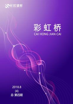 彩虹建材企业内刊电子版(第四期)