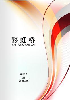企业内刊第三期稿件(电子版)