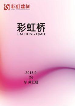 彩虹建材企业内刊电子版(第五期)