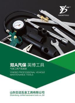 英博工具-产品画册 电子杂志制作软件