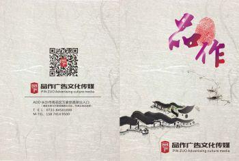 品作广告宣传册