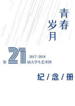 2017-2018年度江西环境工程职业学院大学生艺术团纪念册电子书