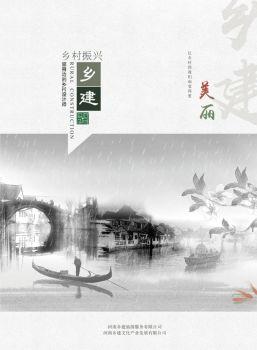 河南乡建文化产业发展有限公司电子画册