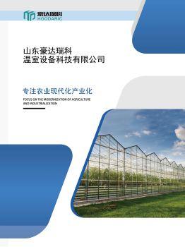 山东豪达瑞科温室设备科技有限公司 电子书制作平台