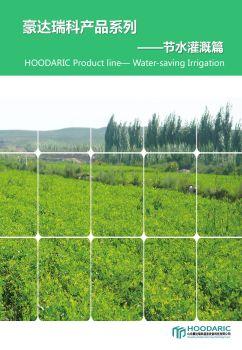 豪達瑞科-節水灌溉 電子雜志制作平臺