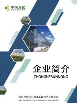 北京中荷潤農農業工程技術有限公司 電子書制作平臺