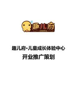趣儿府亲子乐园前期策划书(预售期推广)10.10电子宣传册