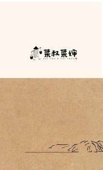 菜叔菜婶MI手册,翻页电子书,书籍阅读发布