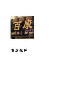 百康配件宣传画册
