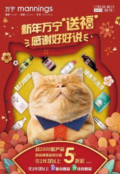 """新年万宁""""送福"""",感谢好好说! 电子杂志制作平台"""