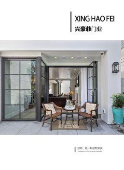 兴豪菲门业,电子画册期刊阅读发布