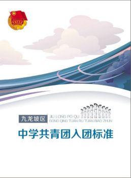 九龙坡区中学共青团入团标准电子书