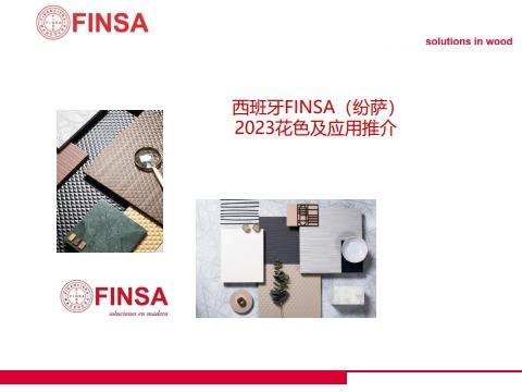 西班牙FINSA(芬萨)经典、畅销花色、2021新品及应用推介电子刊物