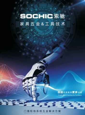 SOCHIC索驰五金产品画册(2021)