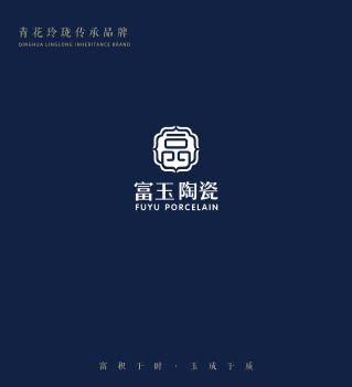 富玉陶瓷电子画册 电子杂志制作平台